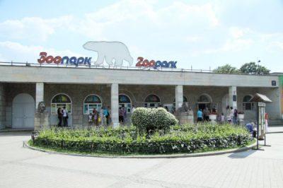 Ленинградский зоопарк