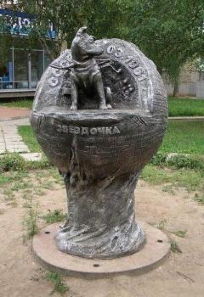 Памятник собаке-космонавту Звёздочке