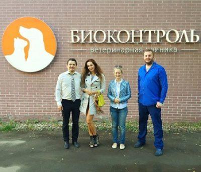 Vetclinik Biocontrol